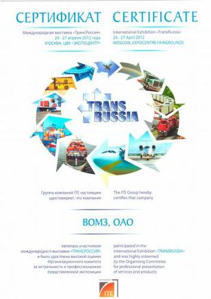 STEELBEAR принял участие в международной выставке - конференции 'ТрансРоссия 2012'